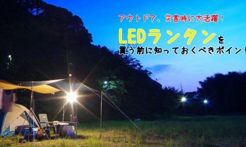 LEDランタンの選び方とおすすめアイテム