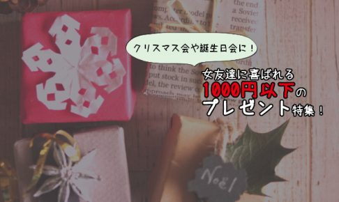 女友達に喜ばれる1000円以下のプレゼント特集