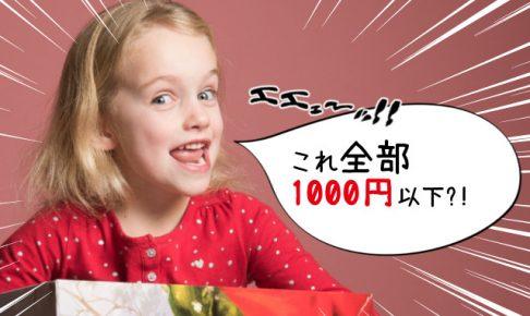 1000円以下の子供向けプレゼント