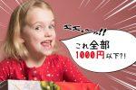 【予算1000円以下】子供向けおすすめプレゼント!クリスマス会やお誕生日会に